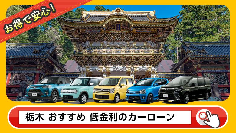 栃木でカーローンを組みたいならここ!低金利で利用できるカーローン3選