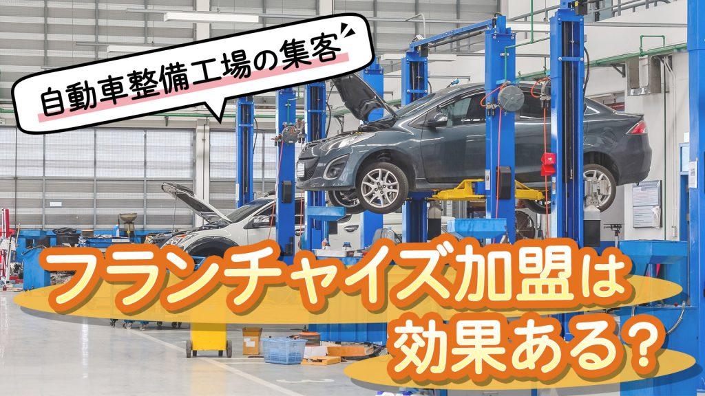 自動車整備工場の集客方法!新規顧客を獲得し続け継続収益を生み出すには?