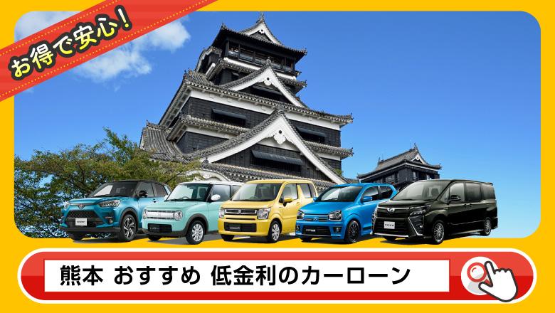 熊本でカーローンを組みたいならここ!低金利で利用できるカーローン3選