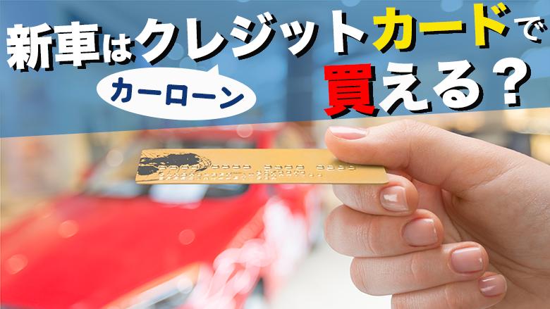 クレジットカードでカーローンを払える?車購入時のお得な支払い方法を解説
