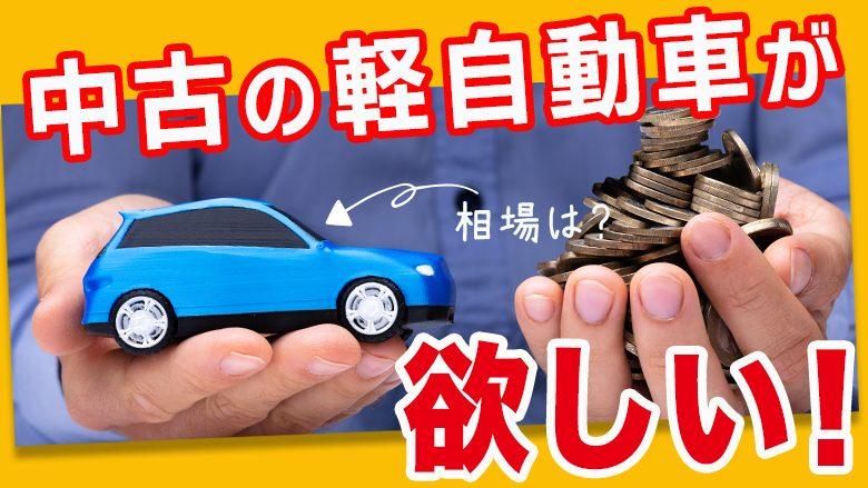 軽自動車中古の相場はピンキリ?欲しい車をおトクに見つける方法と選び方チェックポイント