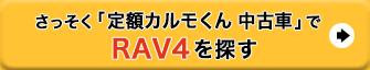 RAV4_中古車ボタン