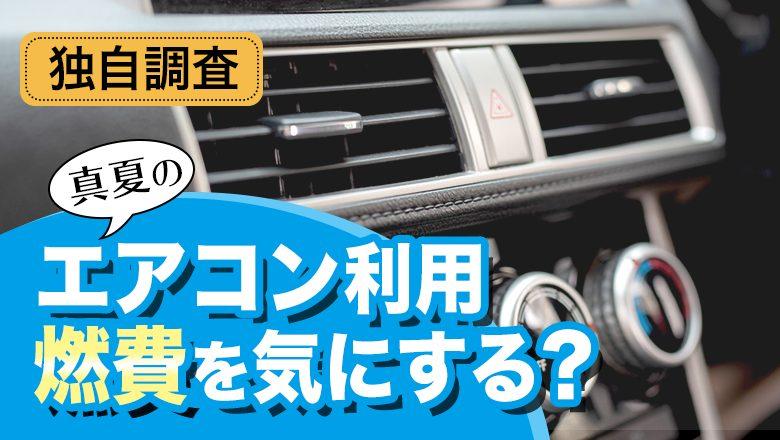 【車のエアコン利用についての調査】 「25度」に設定している方が20%超