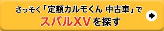 スバルXV_中古車ボタン