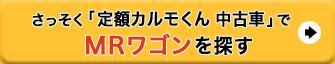 MRワゴン_中古車ボタン