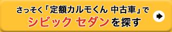 シビックセダン_中古車ボタン