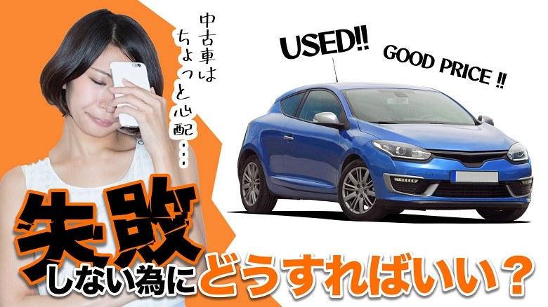 中古車 VS新車!メリットデメリットを徹底比較!失敗しない選び方も解説