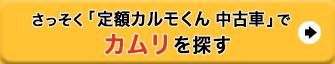 カムリ_中古車ボタン