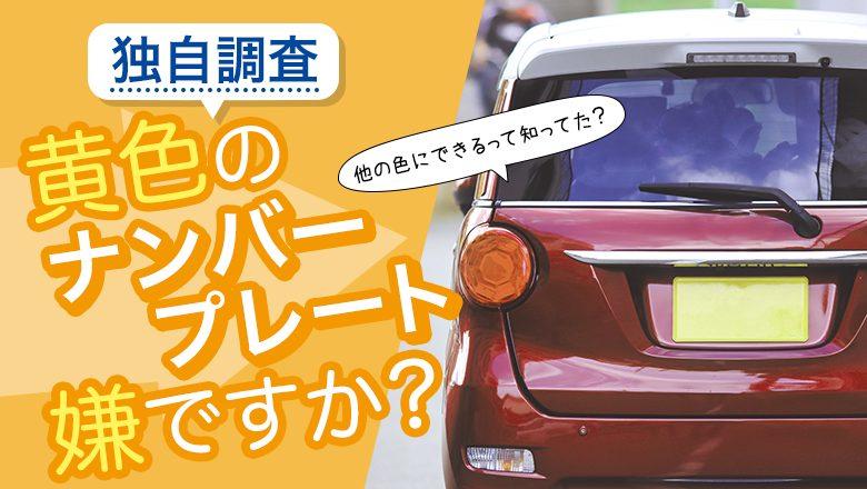 約半数がオリンピックナンバーを利用したい 【軽自動車の黄色ナンバーへの意識調査】