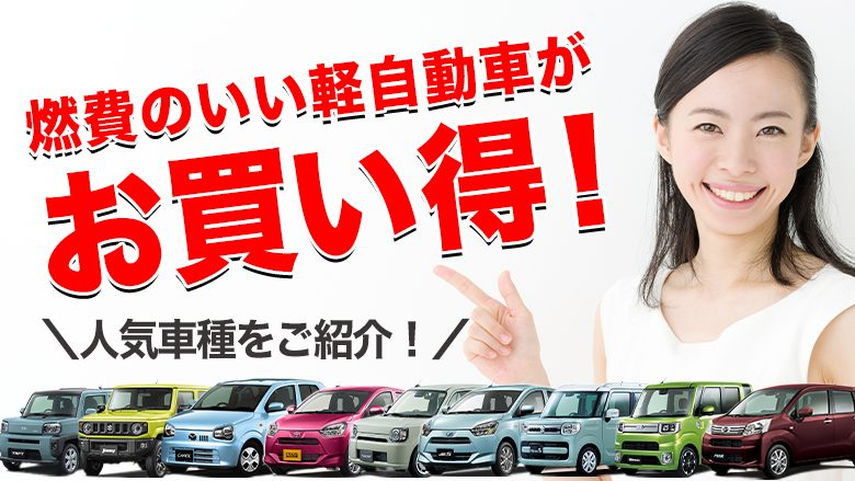 お買い得な軽自動車はどれ?タイプ別に人気車種の特徴と価格を徹底解説