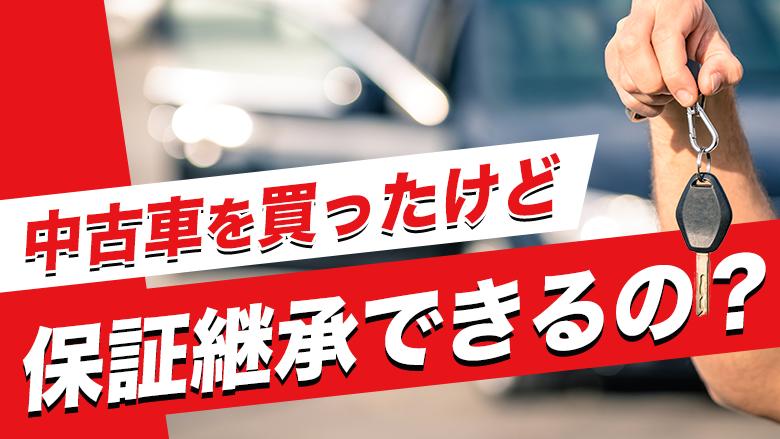 中古車でも保証継承は可能?しないと損する保証継承の条件と手続き方法を紹介