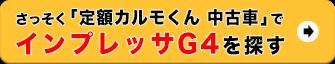 インプレッサG4_中古車ボタン