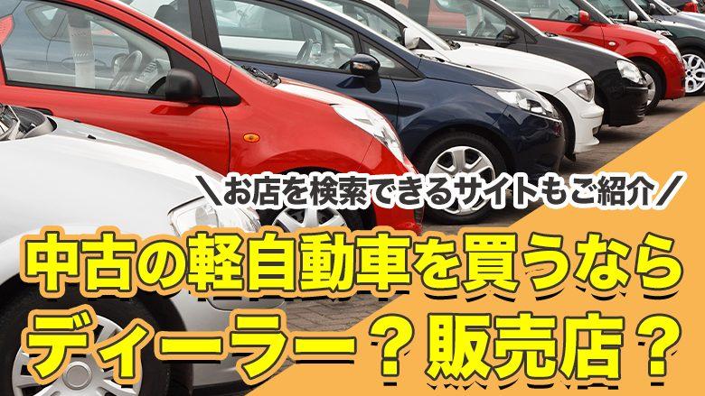 中古の軽自動車を買うならディーラーから?おすすめポイントや中古車を買う際の注意点