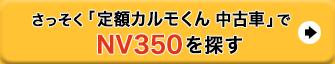 NV350_中古車ボタン