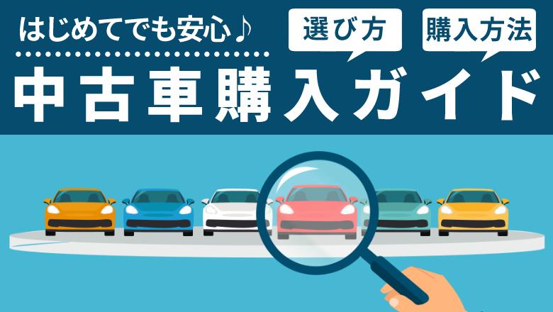 初めて中古車を買う方も、これで安心!中古車の選び方や購入方法を徹底解説