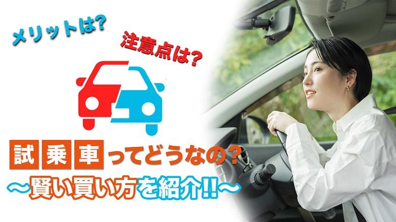 試乗車を購入するときの注意点は?メリットや購入時のポイントを徹底解説
