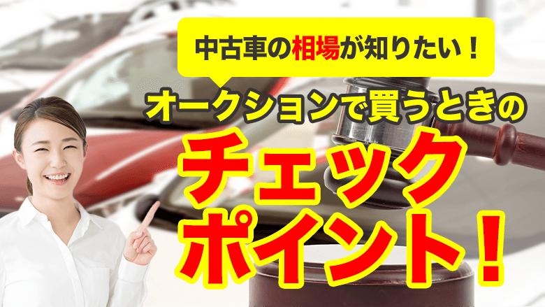 中古車オークションの相場はどれくらい?注意点とお得に車に乗る方法を解説