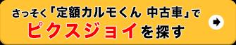 ピクスジョイ_中古車ボタン