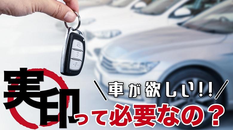 車の購入に実印は必要?実印にできる印鑑や手続きの手順・注意点などを解説