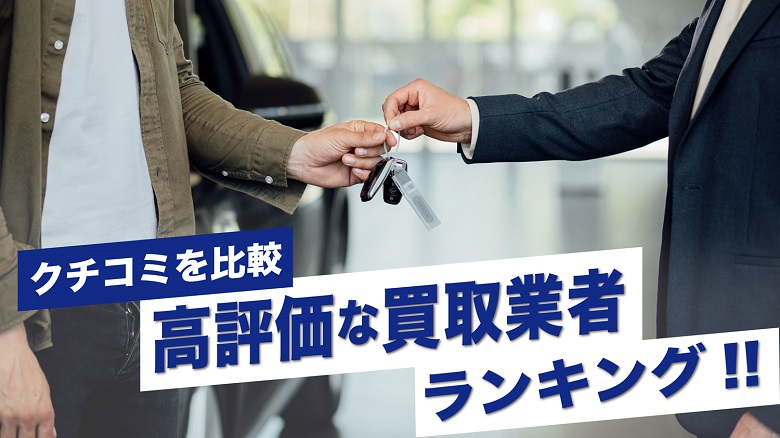 車買取店の口コミは信用してもいい?高評価の買取業者ランキング