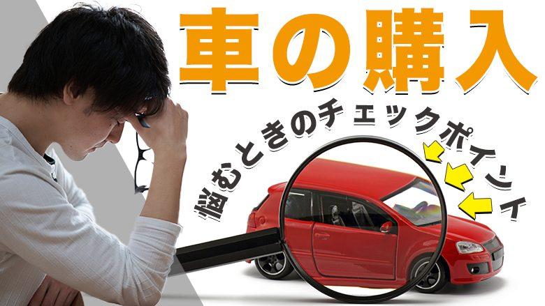 車を購入する際の悩みとは?基礎知識と失敗しないためのポイントを解説!