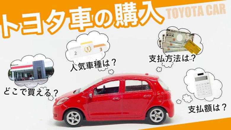 トヨタ車はどこでどう購入する?ディーラーか販売店か、支払方法など徹底解説