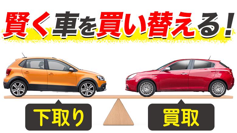 車を賢く買い替えたい!下取りと買取りの違いから必要な手続きまで徹底解説