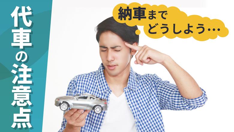車を買い替えるときにつなぎ対策は必要?注意点やおすすめのサービスを紹介